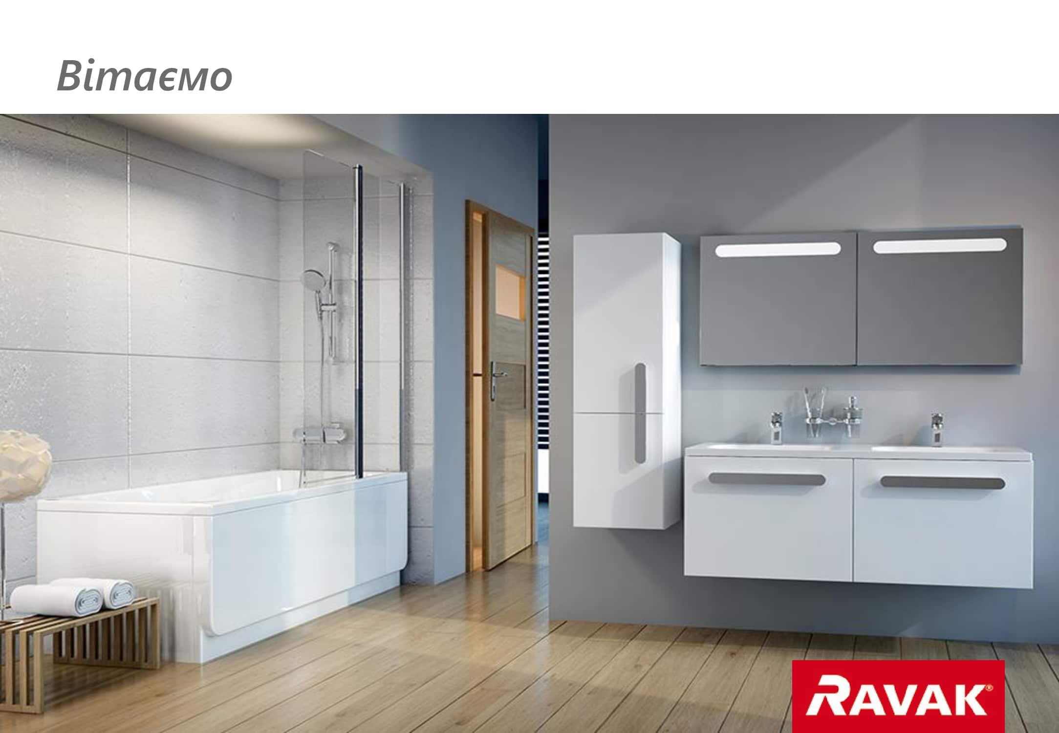 Вітаємо! Досконалі душові кабіни від Ravak