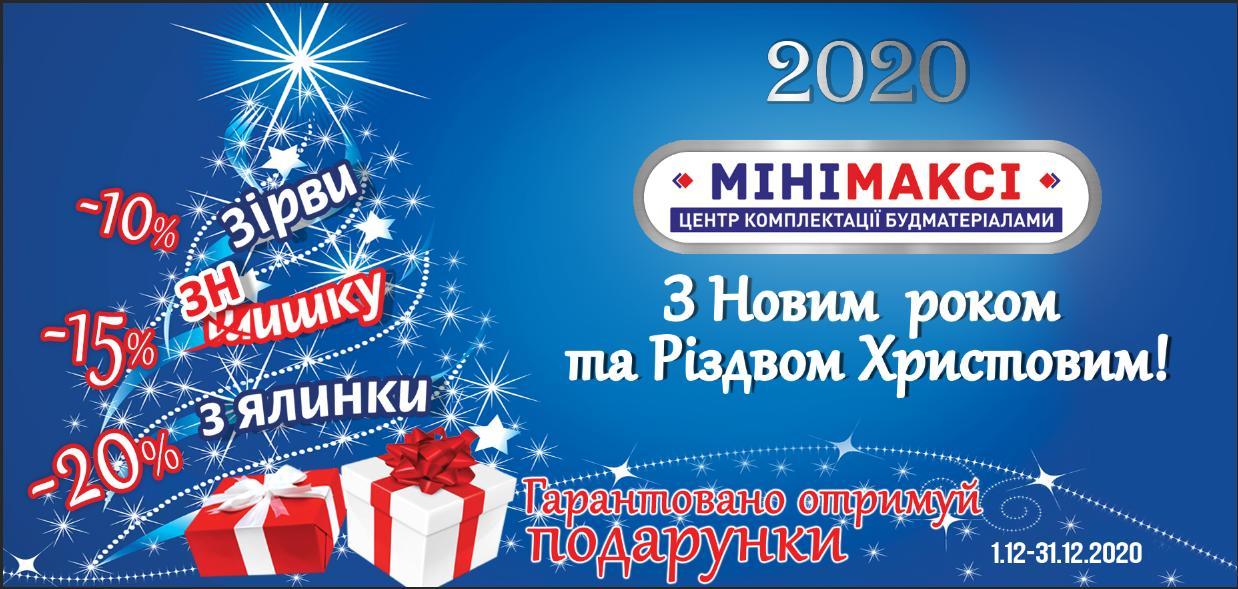 Знижки та подарунки до Нового року!