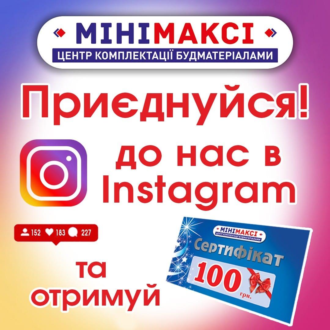 Підписка в Instagram