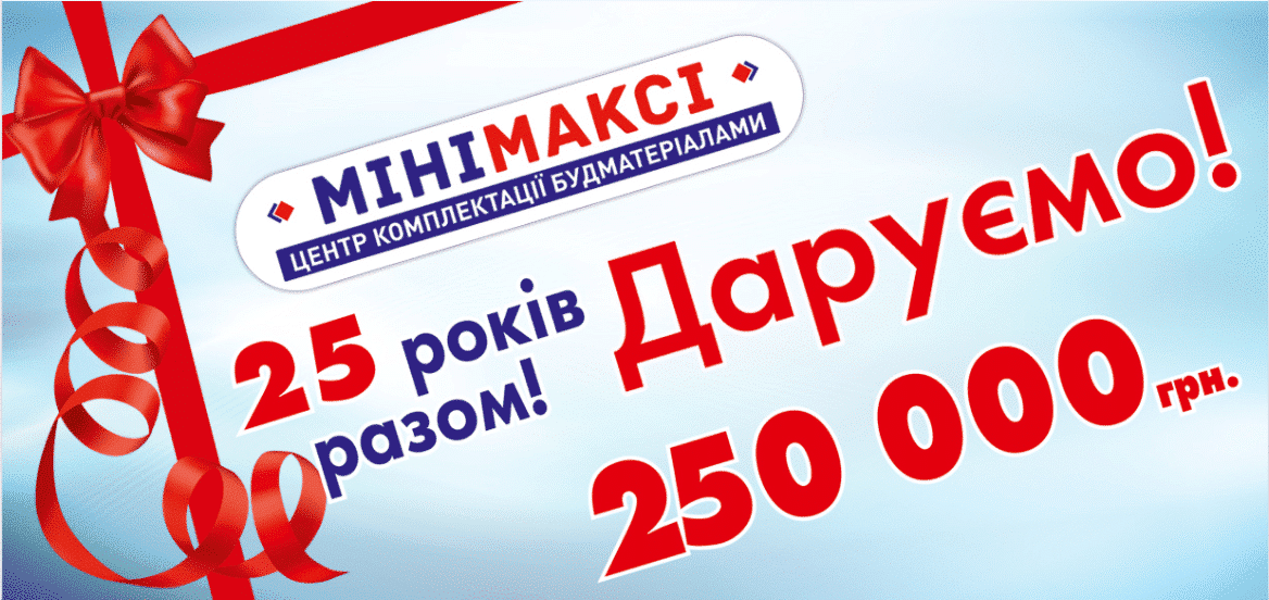 ДАРУЄМО 250'000 грн.
