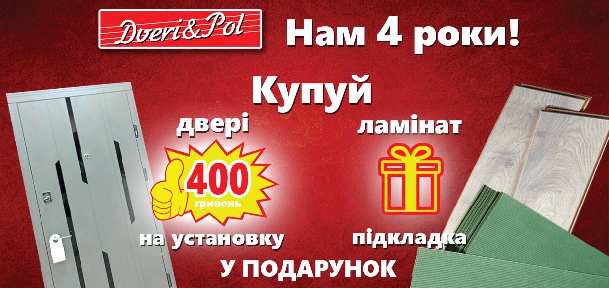 4 роки салон-магазин Dveri & Pol