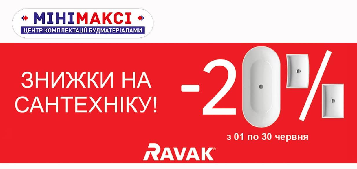 """Знижки на ТМ """"RAVAK"""""""