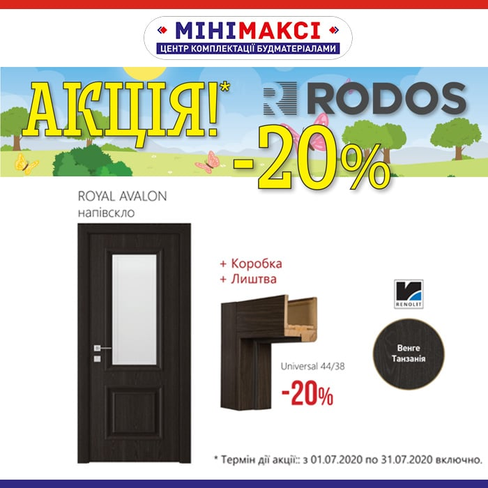 Зижка -20% на дверні полотна ТМ RODOS