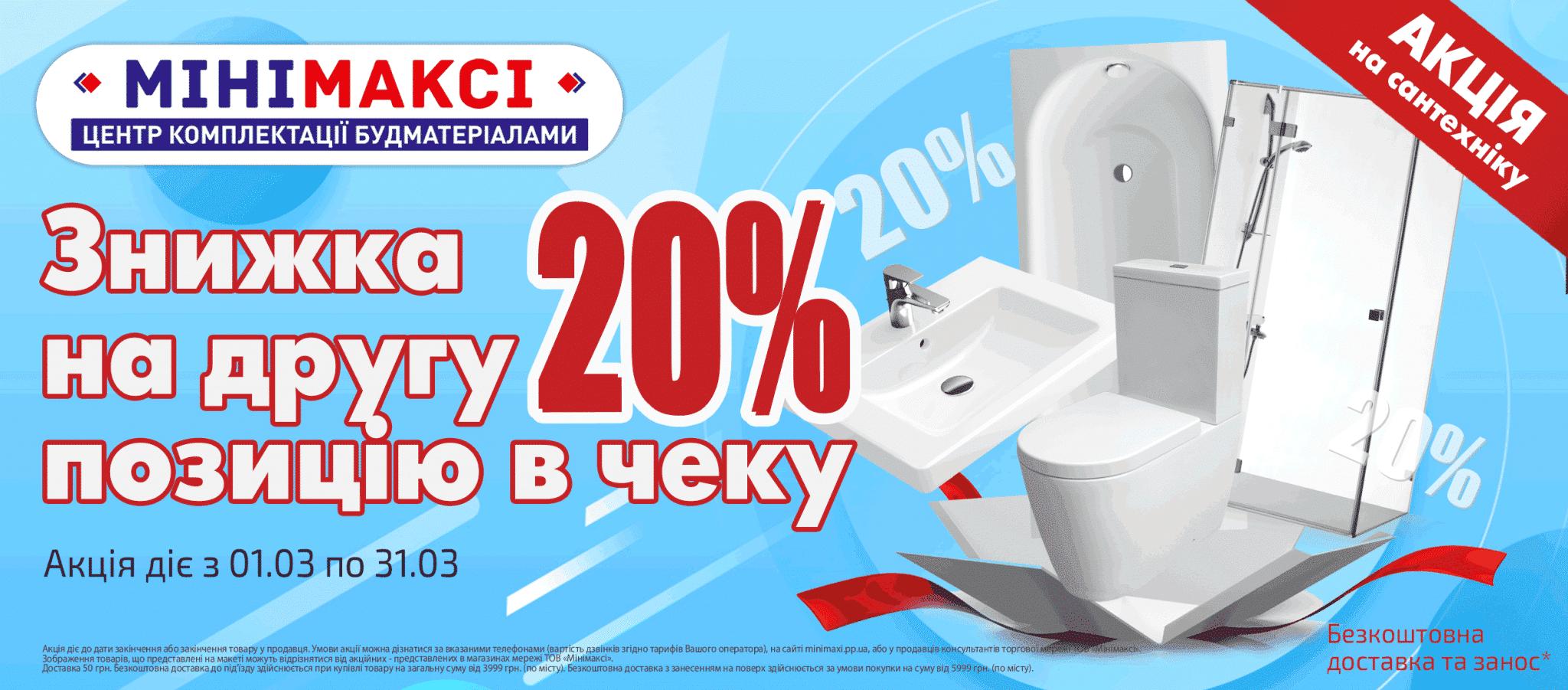 З 1-го березня – АКЦІЯ на сантехніку – 20% на другий товар у ЧЕКУ!