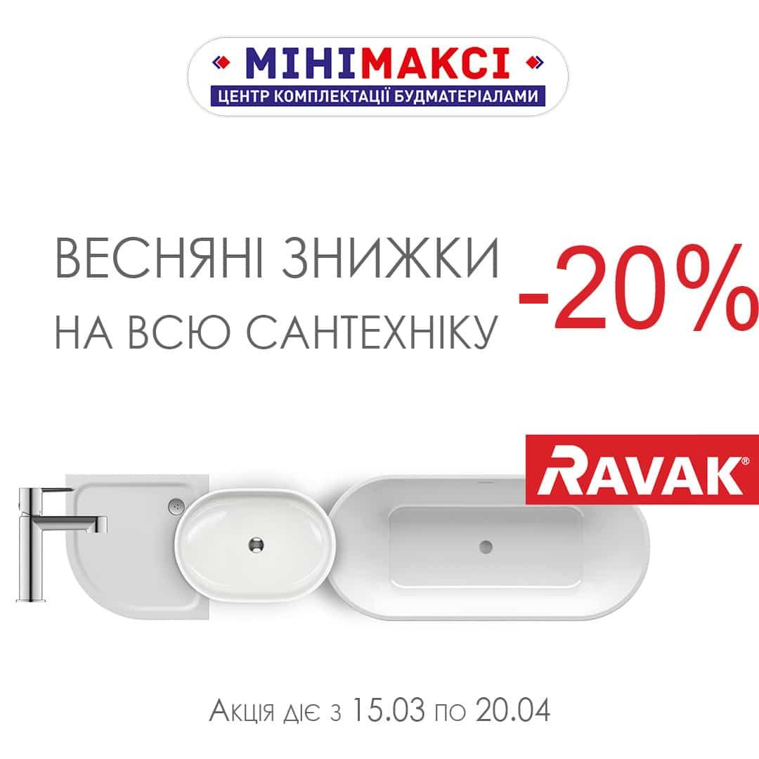 ВЕСНЯНІ ЗНИЖКИ – 20 % на ВСЮ САНТЕХНІКУ Ravak!!!!