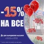 МІНІМАКСІ ЦЕНТР КЕРАМІКИ  СВЯТКУЄ ДЕНЬ НАРОДЖЕННЯ!  Знижки на всі * позиції товару – 15 %!!!