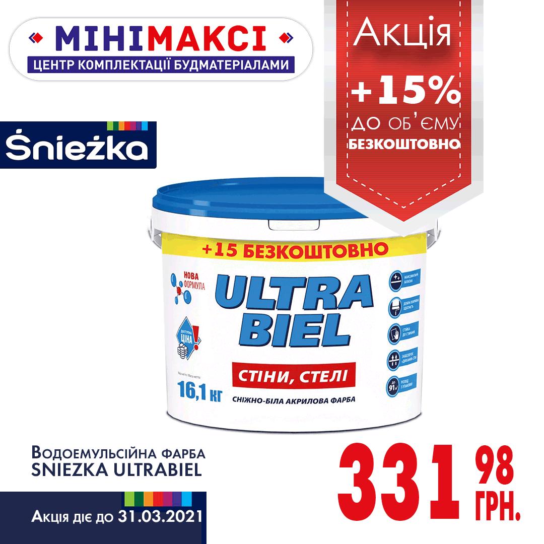 Якщо плануєте ремонт – тільки з МІНІМАКСІ! ТM Sniezka дарує +15 % фарби нашим Клієнтам безкоштовно!