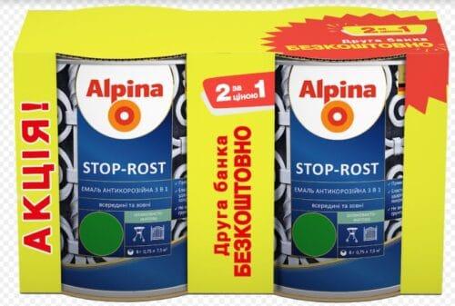 АКЦІЯ (набір 0,75 л +0,75 л ) Емаль антикорозійна 3 в1 Alpina Stop-Rost шовк- мат RAL 6002 ( зелена )
