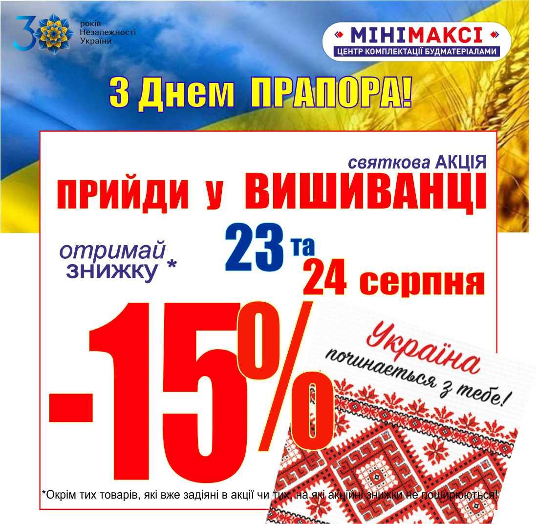 З ДНЕМ ПРАПОРА України, шановні  КЛІЄНТИ МІНІМАКСІ! Знижки мінус 15% на все в ці святкові дні – для ВАС: сантехніка, двері, керамічна плитка, ламінат, лінолеум, будівельні матеріали!