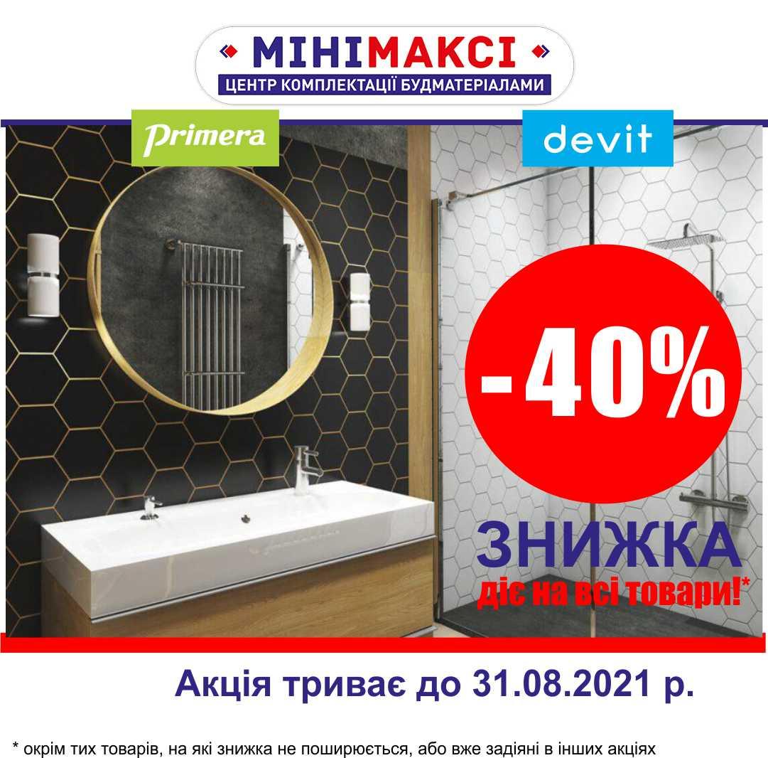 ГРАНДІОЗНІ ЗНИЖКИ НА САНТЕХНІКУ TM DEVIT та ТМ PRIMERA мінус 40%!!!
