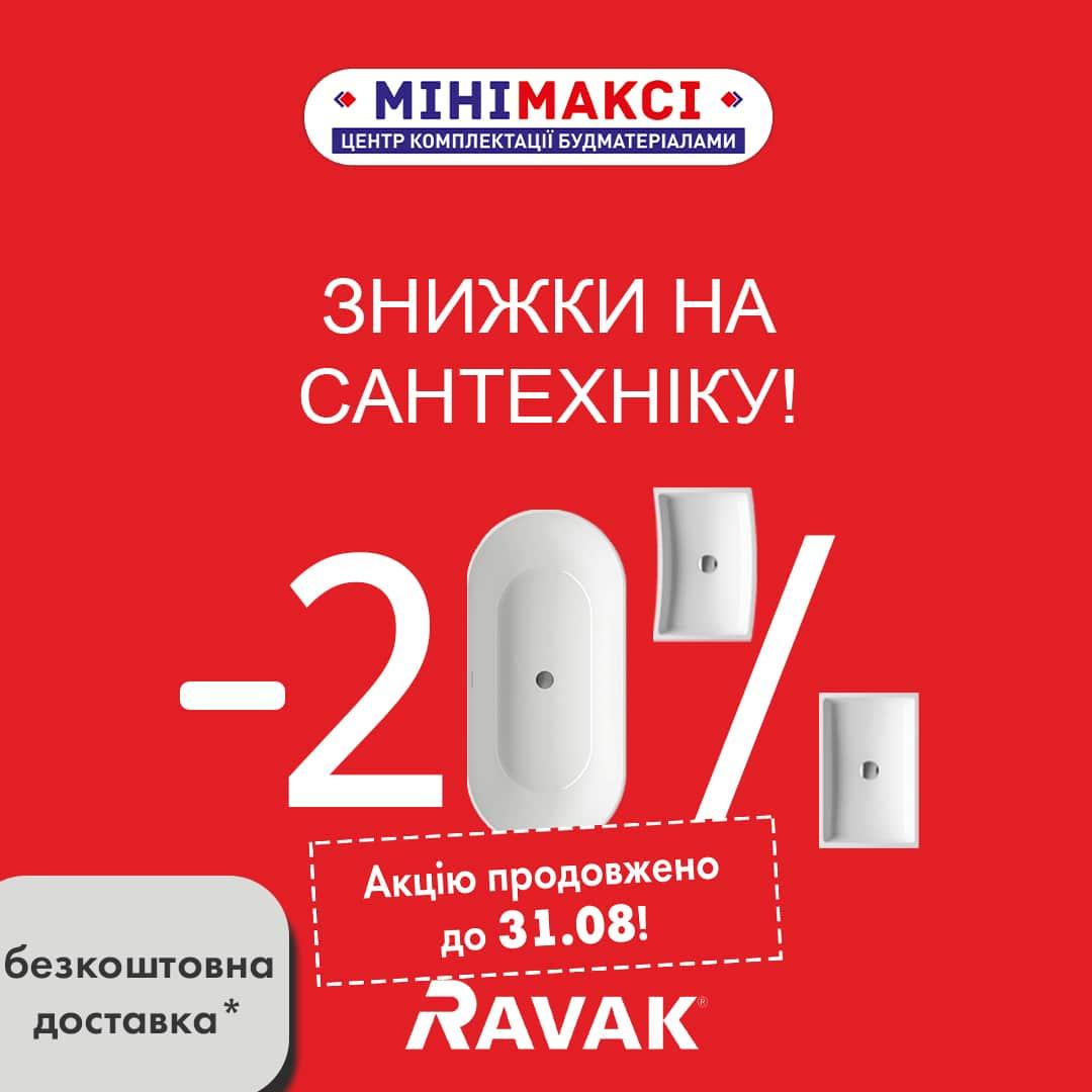 Позитивна новина – від TM RAVAK! АКЦІЮ ПРОДОВЖЕНО! – 20 % на всю сантехніку в серпні!