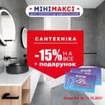 """АКЦІЯ """"Мінус 15 % на сантехніку в МініМаксі та Центрі Кераміки Мінімаксі + подарунок"""" стартувала сьогодні! Усім гарних покупок!"""
