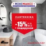 УВАГА! 14 вересня стартує АКЦІЯ – 15% на всю* сантехніку в МІНІМАКСІ + ПОДАРУНОК !
