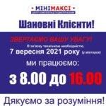 Увага!7.09.2021 МАГАЗИН працює до 16.00!!!