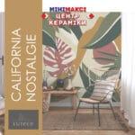 КУПИТИ ШПАЛЕРИ? Не питання! В Центрі Кераміки Мінімаксі – найкращий вибір шпалер з каталогів під замовлення!