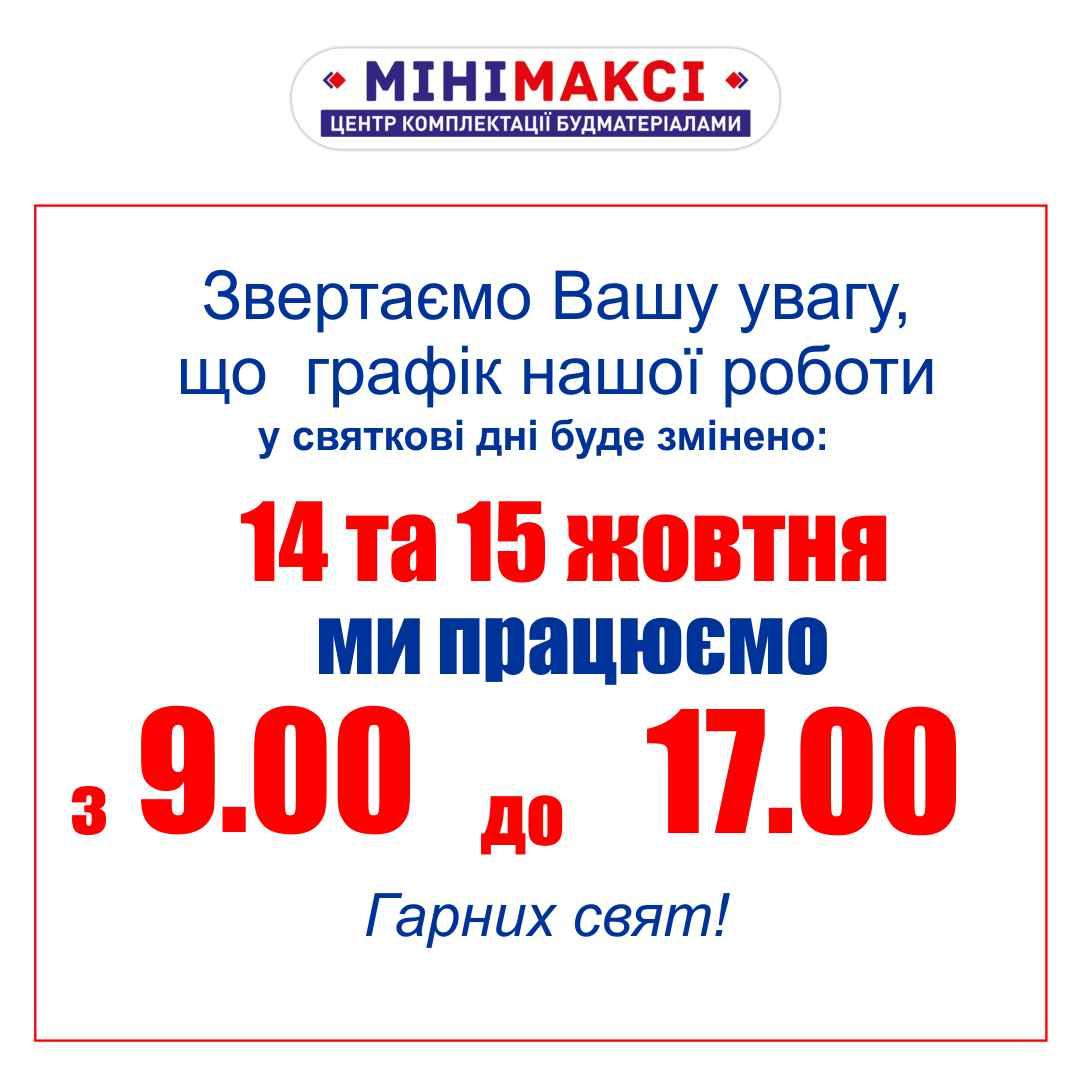 Увага! 14 та 15 жовтня МІНІМАКСІ працюватиме в з 9.00 до 17.00!!! Гарних свят!