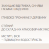 Деревозахистний засіб VIDARON V03 Імпрегнат біла акація 0,7л 824333